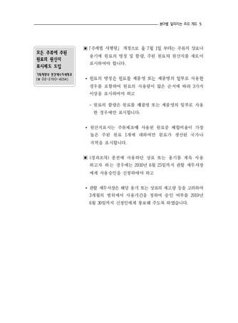 [2010년] 하반기부터 달라지는 주요제도 - 섬네일 17page