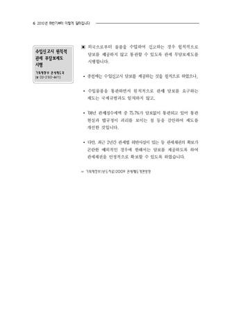 [2010년] 하반기부터 달라지는 주요제도 - 섬네일 18page