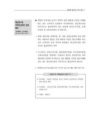 [2010년] 하반기부터 달라지는 주요제도 - 섬네일 19page