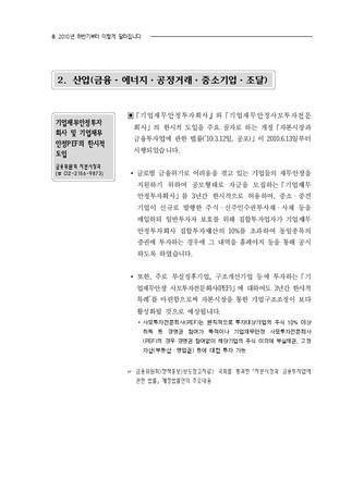 [2010년] 하반기부터 달라지는 주요제도 - 섬네일 20page