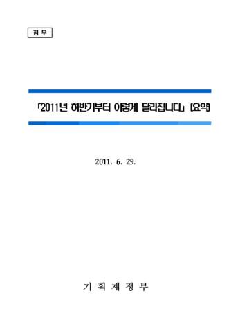 2011년 하반기부터 달라지는 제도(요약본) - 섬네일 1page