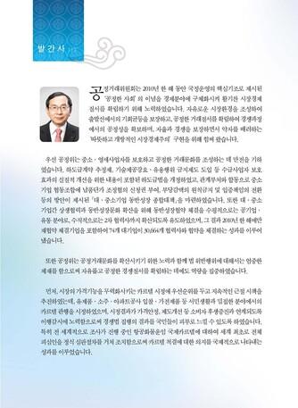 공정거래백서(공정거래위원회) - 섬네일 1page