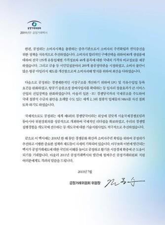 공정거래백서(공정거래위원회) - 섬네일 2page