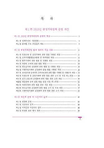 공정거래백서(공정거래위원회) - 섬네일 3page