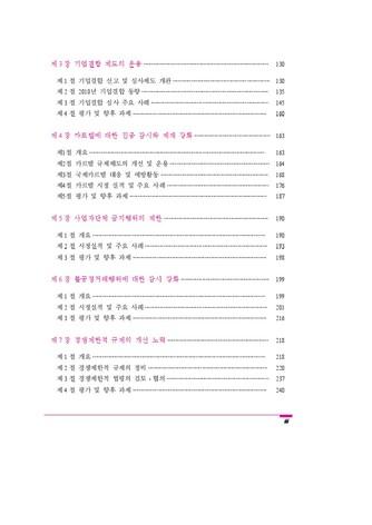 공정거래백서(공정거래위원회) - 섬네일 5page