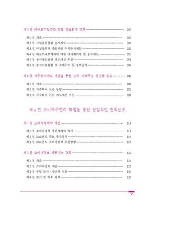 공정거래백서(공정거래위원회) - 섬네일 7page