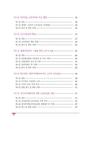 공정거래백서(공정거래위원회) - 섬네일 8page