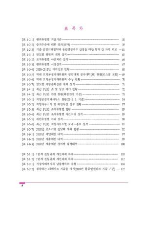 공정거래백서(공정거래위원회) - 섬네일 12page