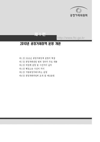 공정거래백서(공정거래위원회) - 섬네일 19page