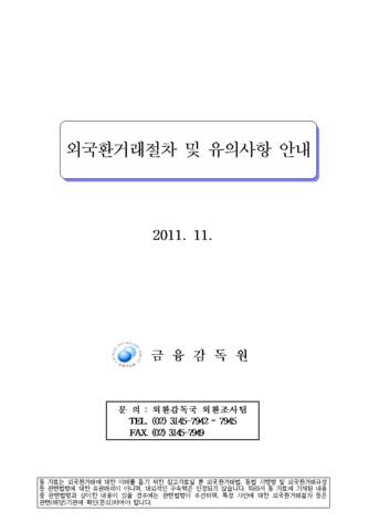 외국환 거래절차 및 유의사항 안내 - 섬네일 1page