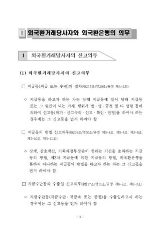 외국환 거래절차 및 유의사항 안내 - 섬네일 5page
