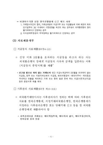외국환 거래절차 및 유의사항 안내 - 섬네일 7page