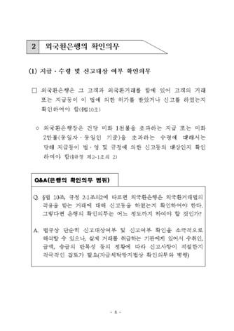 외국환 거래절차 및 유의사항 안내 - 섬네일 8page