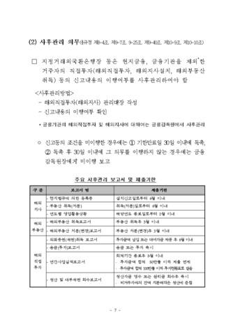 외국환 거래절차 및 유의사항 안내 - 섬네일 9page
