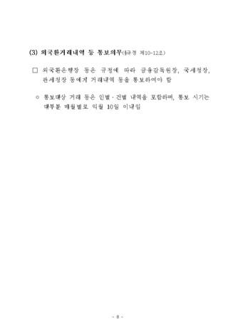 외국환 거래절차 및 유의사항 안내 - 섬네일 10page