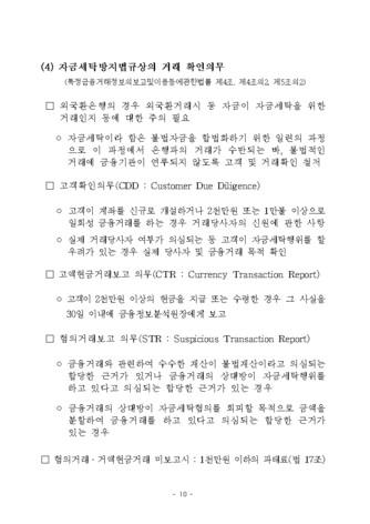 외국환 거래절차 및 유의사항 안내 - 섬네일 12page