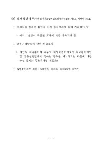 외국환 거래절차 및 유의사항 안내 - 섬네일 13page