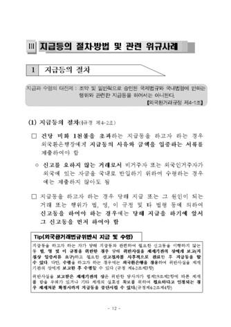 외국환 거래절차 및 유의사항 안내 - 섬네일 14page