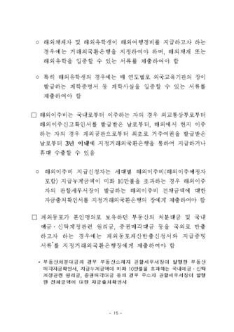 외국환 거래절차 및 유의사항 안내 - 섬네일 17page