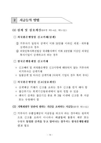 외국환 거래절차 및 유의사항 안내 - 섬네일 18page