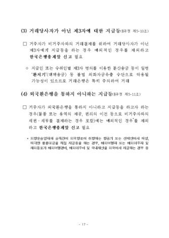 외국환 거래절차 및 유의사항 안내 - 섬네일 19page