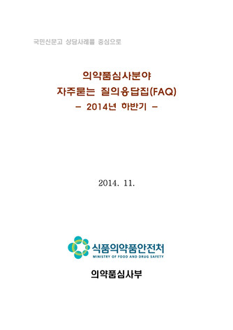 [2014년] 하반기 의약품심사분야 자주묻는 질의응답집(FAQ) - 섬네일 1page