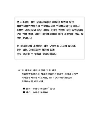 [2014년] 하반기 의약품심사분야 자주묻는 질의응답집(FAQ) - 섬네일 2page