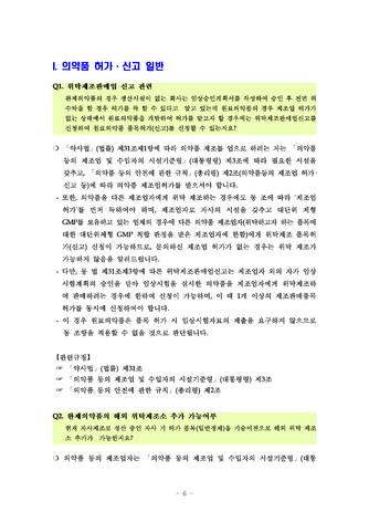 [2014년] 하반기 의약품심사분야 자주묻는 질의응답집(FAQ) - 섬네일 6page