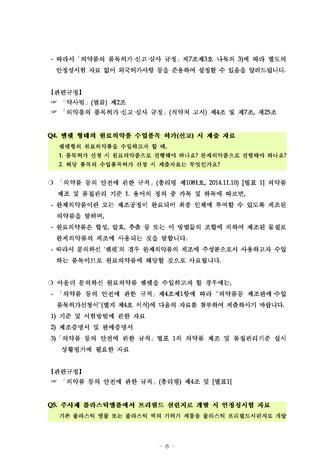 [2014년] 하반기 의약품심사분야 자주묻는 질의응답집(FAQ) - 섬네일 8page