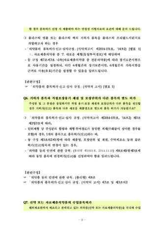 [2014년] 하반기 의약품심사분야 자주묻는 질의응답집(FAQ) - 섬네일 9page