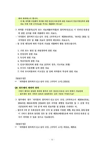 [2014년] 하반기 의약품심사분야 자주묻는 질의응답집(FAQ) - 섬네일 10page