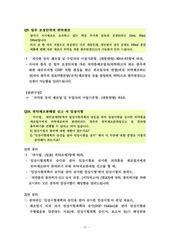 [2014년] 하반기 의약품심사분야 자주묻는 질의응답집(FAQ) - 섬네일 11page