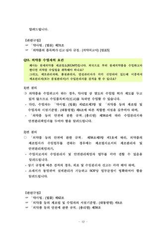 [2014년] 하반기 의약품심사분야 자주묻는 질의응답집(FAQ) - 섬네일 12page