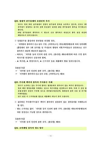 [2014년] 하반기 의약품심사분야 자주묻는 질의응답집(FAQ) - 섬네일 13page