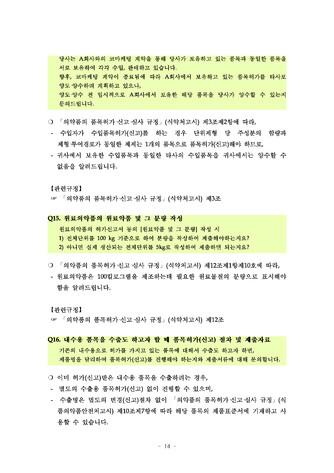 [2014년] 하반기 의약품심사분야 자주묻는 질의응답집(FAQ) - 섬네일 14page