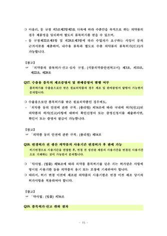 [2014년] 하반기 의약품심사분야 자주묻는 질의응답집(FAQ) - 섬네일 15page