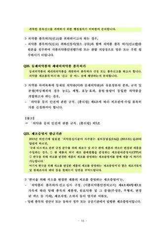 [2014년] 하반기 의약품심사분야 자주묻는 질의응답집(FAQ) - 섬네일 16page