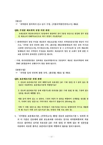 [2014년] 하반기 의약품심사분야 자주묻는 질의응답집(FAQ) - 섬네일 17page
