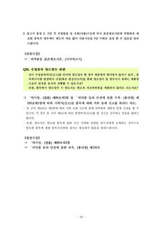 [2014년] 하반기 의약품심사분야 자주묻는 질의응답집(FAQ) - 섬네일 18page