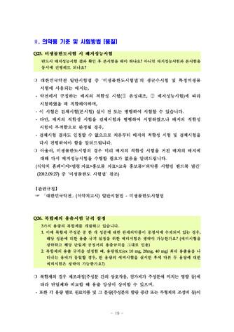 [2014년] 하반기 의약품심사분야 자주묻는 질의응답집(FAQ) - 섬네일 19page