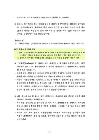 [2014년] 하반기 의약품심사분야 자주묻는 질의응답집(FAQ) - 섬네일 20page