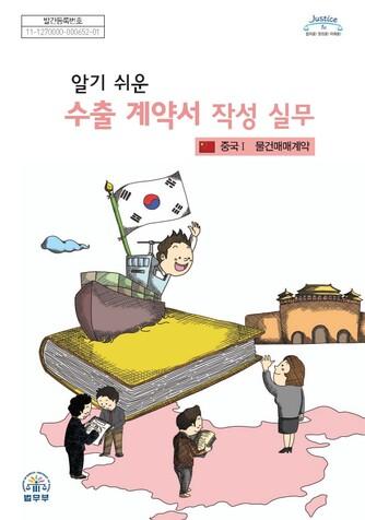 알기 쉬운 수출계약서 작성실무(물건매매계약) - 섬네일 1page