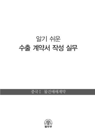 알기 쉬운 수출계약서 작성실무(물건매매계약) - 섬네일 2page