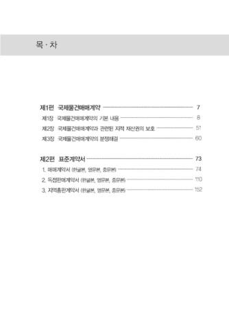 알기 쉬운 수출계약서 작성실무(물건매매계약) - 섬네일 3page