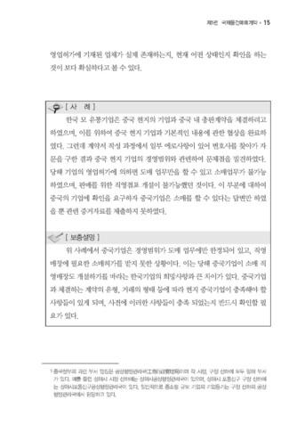 알기 쉬운 수출계약서 작성실무(물건매매계약) - 섬네일 12page