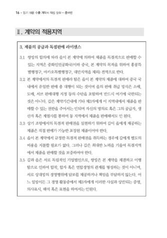 알기 쉬운 수출계약서 작성실무(물건매매계약) - 섬네일 13page