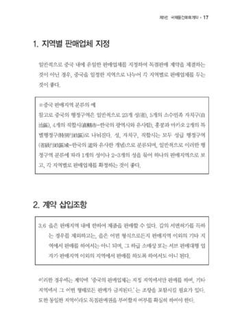 알기 쉬운 수출계약서 작성실무(물건매매계약) - 섬네일 14page