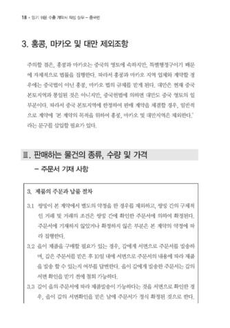 알기 쉬운 수출계약서 작성실무(물건매매계약) - 섬네일 15page