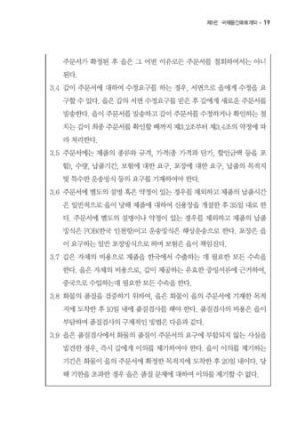 알기 쉬운 수출계약서 작성실무(물건매매계약) - 섬네일 16page