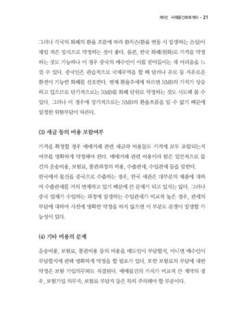 알기 쉬운 수출계약서 작성실무(물건매매계약) - 섬네일 18page